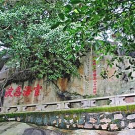 九仙山摩崖石刻