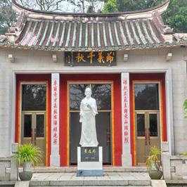 黄道周纪念馆
