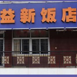 东山岛益新饭店