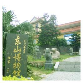 东山博物馆