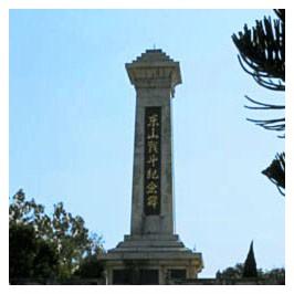 东山战斗烈士陵园