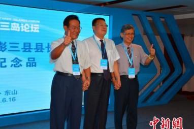 第四届三岛论坛在东山开幕