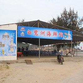 白鹭洲海鲜馆